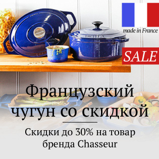 Chasseur Sale